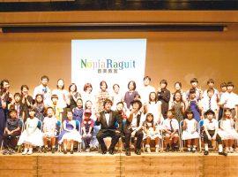 おけいこ・習いごと 2020秋「NopiaRaguit(ノピアラジット)音楽教室」