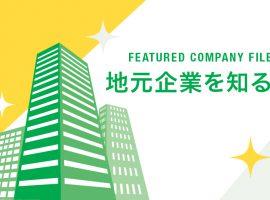 地元企業を知る《FILE 001》株式会社グリーニアン「人と植物が共存する豊かなライフスタイルづくり」