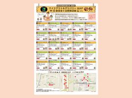 麻生区商店街連合会 加盟店テイクアウト&デリバリーMAP