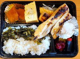 焼魚弁当(ハラス)
