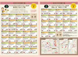 麻生区商店街連合会 加盟店テイクアウト&デリバリーMAP Vol.2