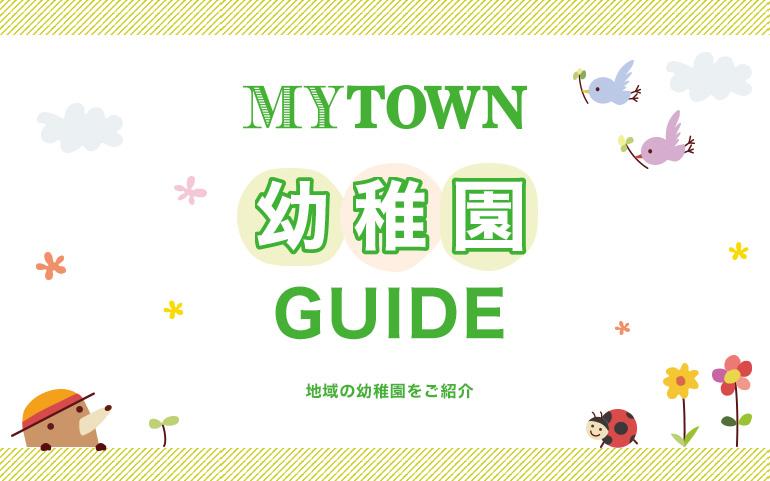 MYTOWN 幼稚園GUIDE 地域の幼稚園をご紹介