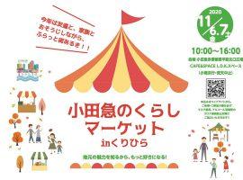 2020/11/6(金)・7(土)小田急のくらしマーケット in くりひら