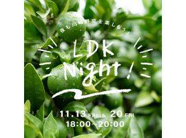 2020/11/20(金)CAFÉ & SPACE L.D.K.「LDK night ~夜も川崎野菜を楽しもう〜」