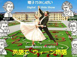 2020/12/12(土)電子かみしばい「英語でウィーン物語」/英語絵本よみきかせ「あらま!」