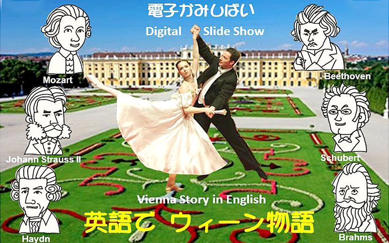 電子かみしばい「英語でウィーン物語」