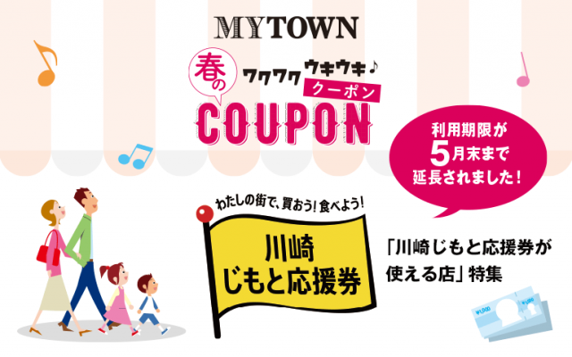 MYTOWN SHINYURI 2月号EXTRA 掲載「春のワクワク ウキウキ クーポン」利用対象店