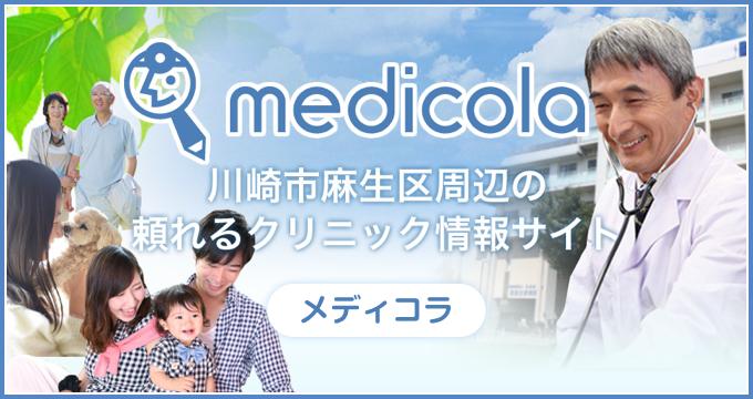 川崎市麻生区周辺の頼れるクリニック情報サイト メディコラ