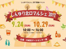 2017/9/24(日)・10/29(日) しんゆりマルシェ2017関連イベント「しんゆり北口マルシェ2017」