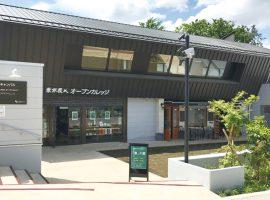 世田谷代田キャンパス