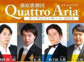 2019/10/19(土)藤原歌劇団 Quattro Aria オータムコンサート 2019