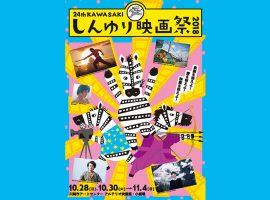 2018/10/28(日)・30(火)〜11/4(日) 第24回 KAWASAKIしんゆり映画祭2018