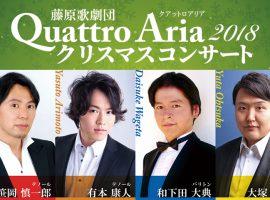 2018/12/1(土)藤原歌劇団 Quattro Ariaクリスマスコンサート2018