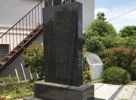 自宅跡に建てられた、窪全亮先生頌徳碑
