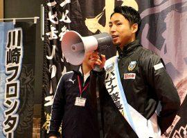 集まったファンに挨拶をする川崎フロンターレの小林悠選手