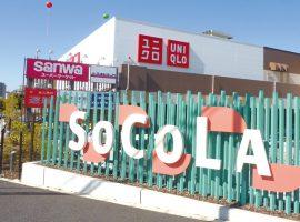 「SOCOLA若葉台」地域の生活拠点としてオープン!