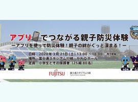 2020/03/21(土)アプリでつながる親子防災体験