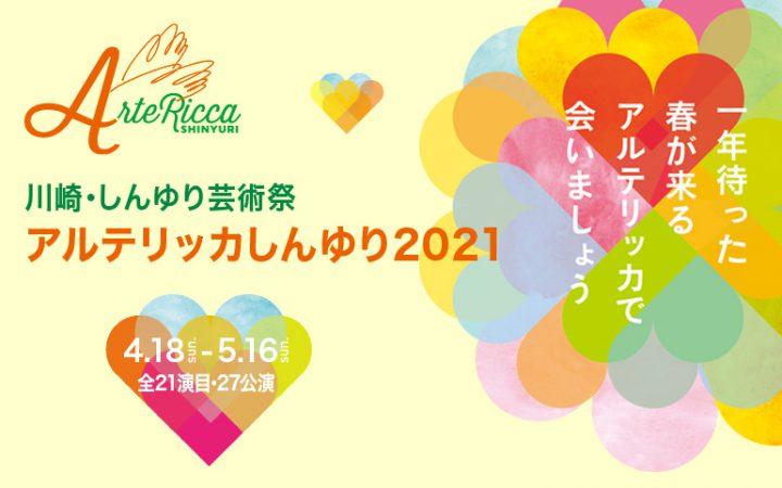 2021/4/18(日)〜5/16(日)「川崎しんゆり・芸術祭 アルテリッカ しんゆり2021」
