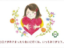 しばらく会えないお母さんに母の日のプレゼントを「Link mama Online Shop」オープン