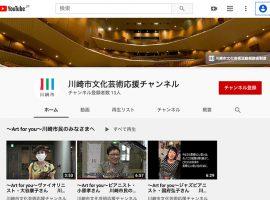 奨励金を使用して制作した動画が公開される、YouTubeの「川崎市文化芸術応援チャンネル」