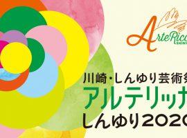 2020/6/9「アルテリッカしんゆり2020」チケット販売再開