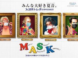 マスク着用バージョンのキービジュアル