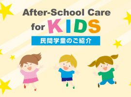 特徴のあるサービスで、子どもたちの放課後を楽しく!民間学童のご紹介