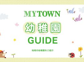 MYTOWN 幼稚園GUIDE