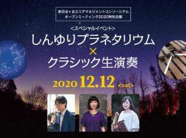 2020/12/12(土)しんゆりプラネタリウム × クラシック生演奏