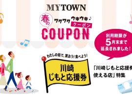 MYTOWN SHINYURI 2月号EXTRA 掲載「春のワクワク ウキウキ クーポン」利用対象店