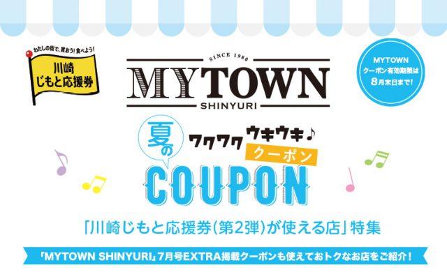 MYTOWN SHINYURI 7月号EXTRA 掲載「夏のワクワクウキウキ♪クーポン」利用対象店