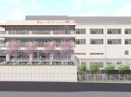 南山リハビリテーション病院 外観イメージパース