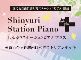 誰でも自由に弾ける!「Shinyuri Station Piano Plus」