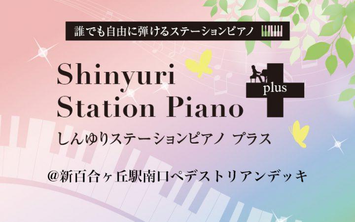 誰でも自由に弾ける!「Shinyuri Station Piano Plus」