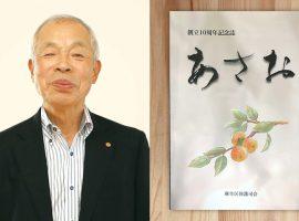 左/麻生区保護司会 4代会長 中山厚夫さん 右/10周年記念事業の一つとして作成された創立10周年記念誌