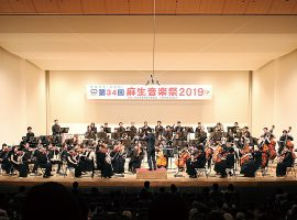 第34回麻生音楽祭2019「ファミリーコンサート」の様子