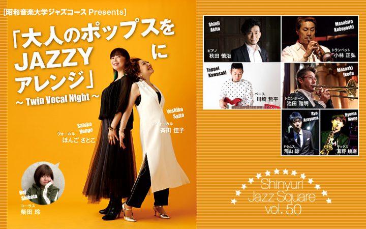 2021/9/24(金) しんゆりジャズスクエアvol.50「大人のポップスをJAZZYにアレンジ~Twin Vocal Night~」