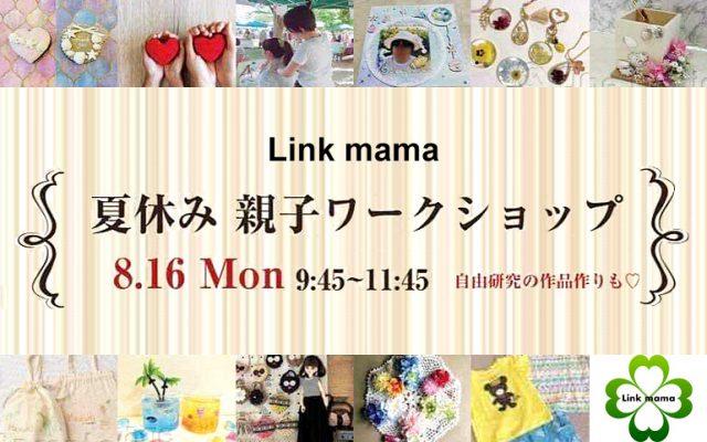 2021/8/16(月)Link mama 夏休み親子ワークショップ