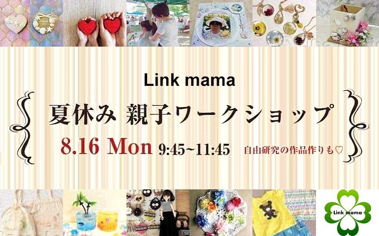 Link mama 夏休み親子ワークショップ