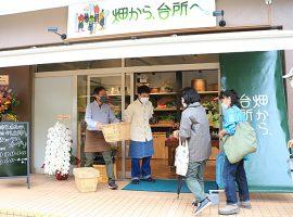 リニューアルオープンした柿生野菜生産者直売会「畑から、台所へ。」五月台直売所