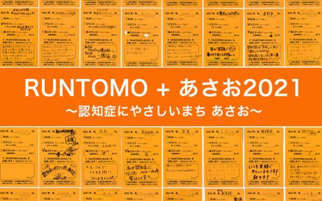 参加者続々!「RUNTOMO + あさお2021」ハガキ応援プロジェクト 実施中!