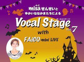 2021/10/29(金)misaせんせいとゆかいななかまたちによる Vocal Stage Vol.7 with FAiCO mini LIVE